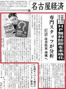10/28中部経済新聞記事