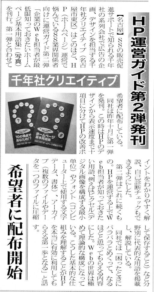 燃料油脂新聞記事その2
