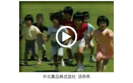 中北薬品株式会社 活命茶CM