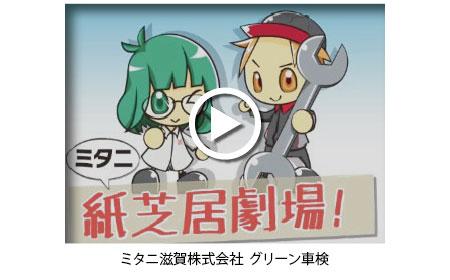 ミタニ滋賀株式会社 グリーン車検CM